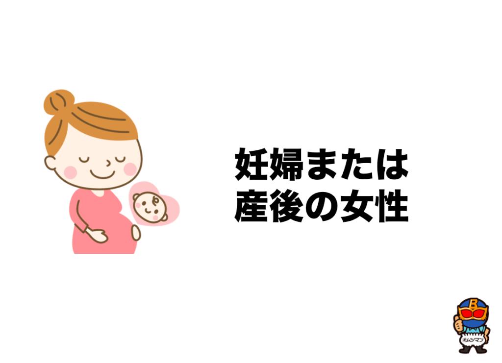 骨盤底筋トレーニングの効果 妊婦 産前産後