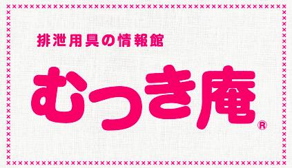京都のおむつ博物庵。
