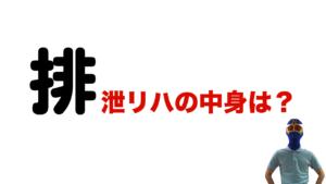 武久洋三会長が掲げるリハビリテーション革命 「排泄リハの中身とは?」