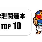 死ぬまでに一度は読みたい排泄関連本TOP10