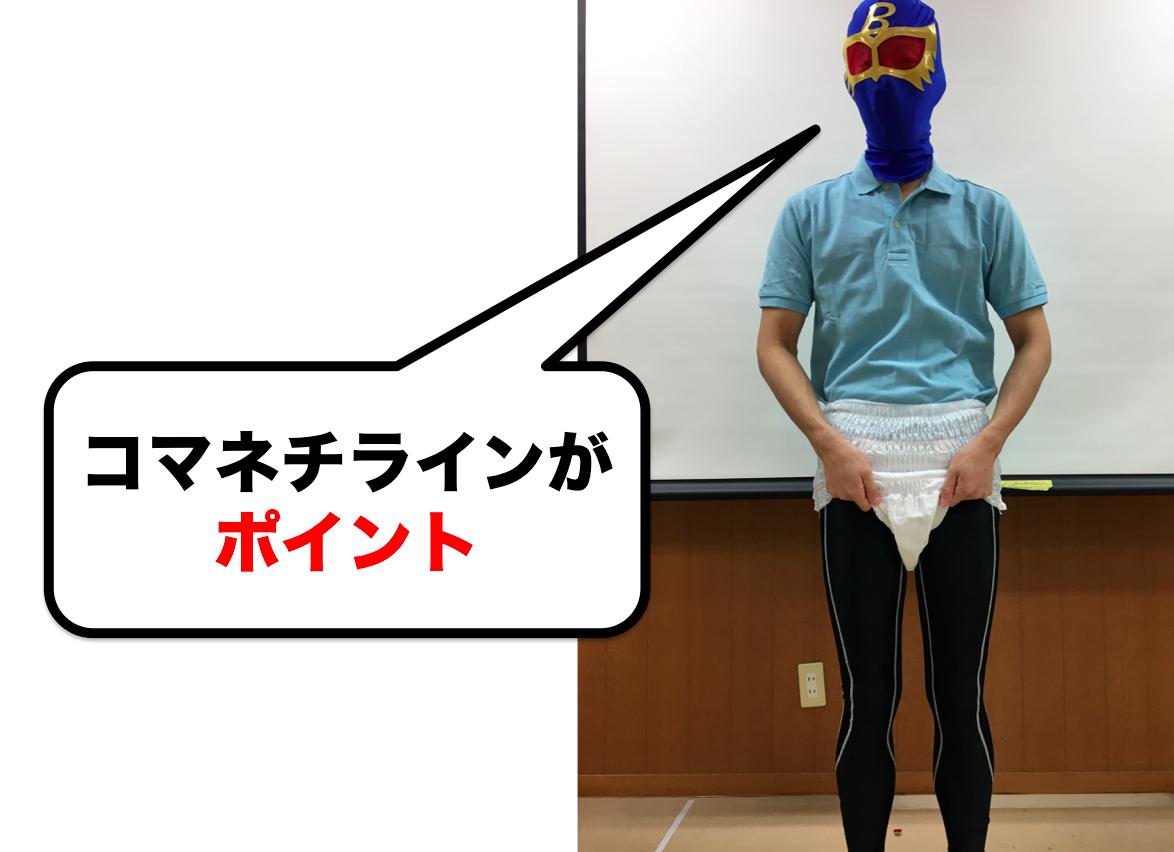 介護士・看護師・ご家族必見 リハビリパンツの正しい履きかた・履かせかた