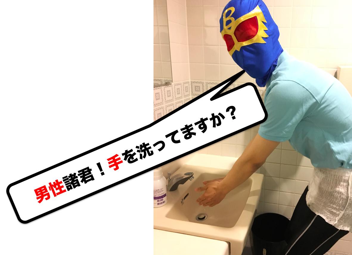 女子から悲鳴!!2割の男子はトイレで手を洗ってない??