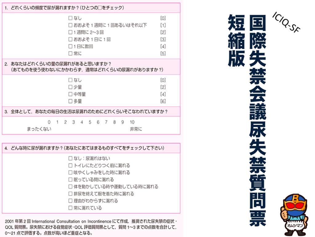 国際尿失禁会議尿失禁質問票短縮版 ICIQ-SH 排尿日誌 尿失禁