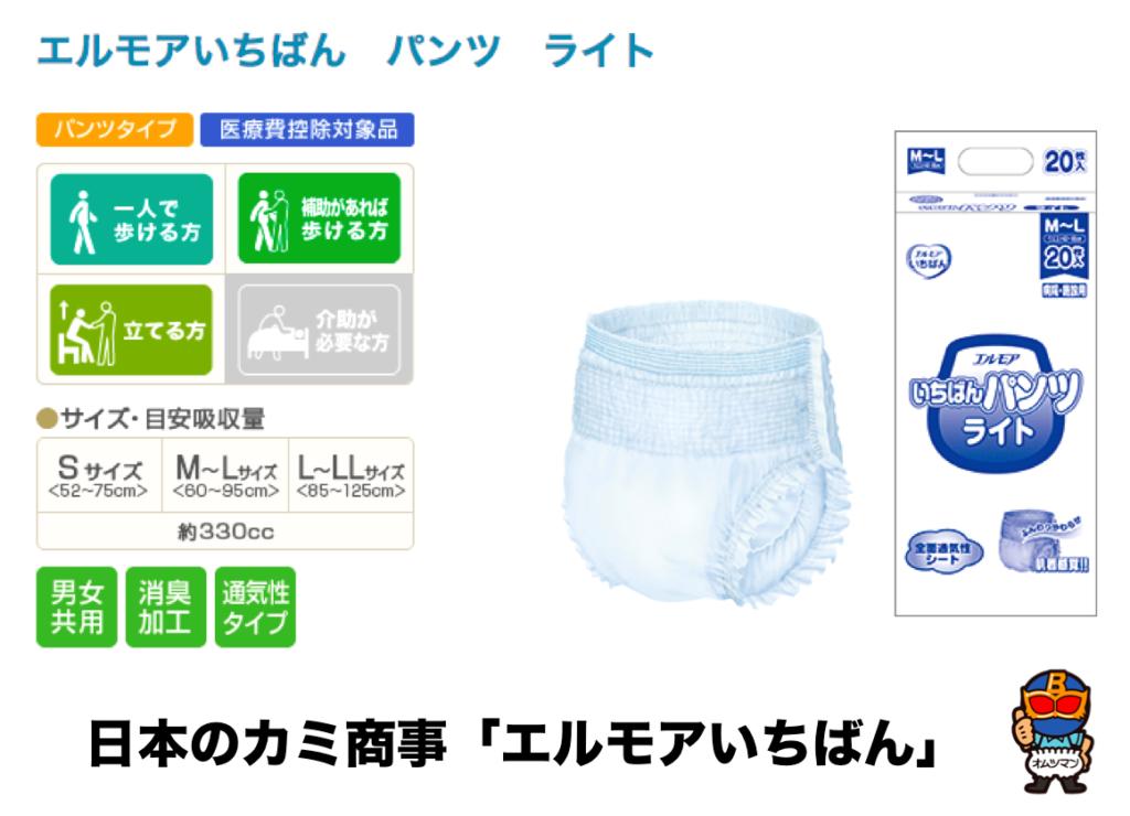 日本のエルモアいちばん 大人用おむつ