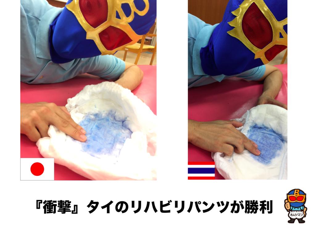 大人用おむつ 日本と比較 エルモア 肌さわり 吸水スピード
