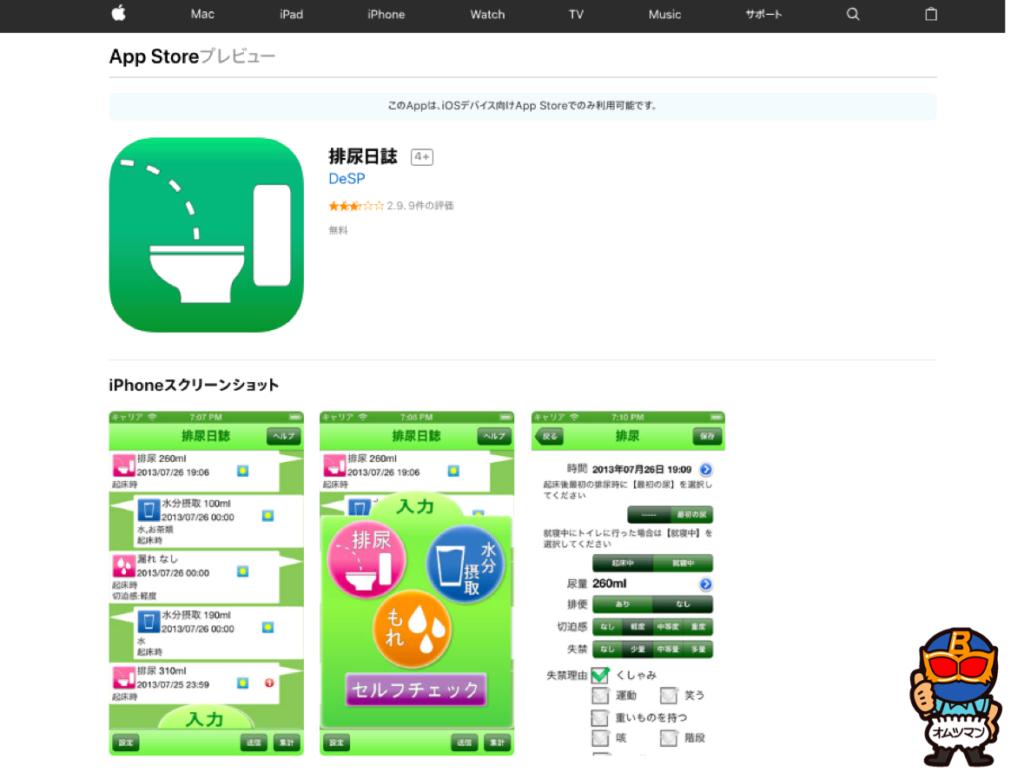 排尿日誌 アプリ