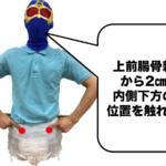 骨盤底筋群を鍛える【腹横筋との共同収縮】