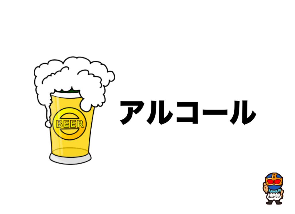 尿失禁 尿漏れ 生活指導 ビール