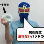 男性の尿とりパッドの当て方・巻き方の手順【ロート巻き】