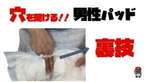 尿とりパッドに穴を開ける裏技【男性の尿漏れ対策の方法】