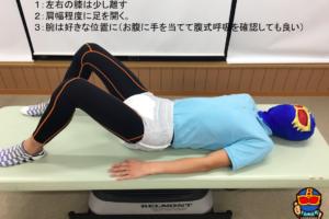 尿トレ 膣トレ 骨盤底筋 鍛える 背臥位