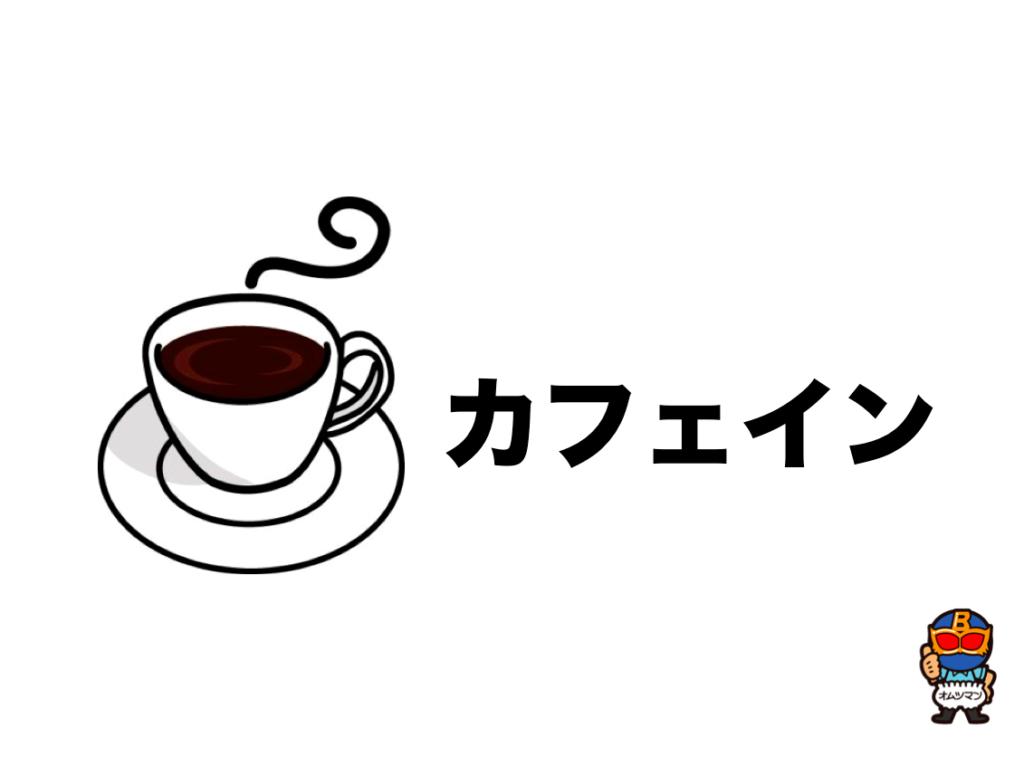 尿失禁 尿漏れ カフェイン