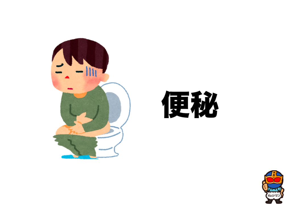 尿失禁 尿漏れ 生活指導 便秘