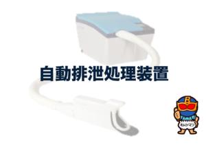 【排泄支援ロボット】自動排泄処理装置「キュラコ」の感想