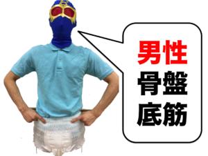 【頻尿・尿漏れ】男性に対する骨盤底筋の鍛え方