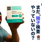 【男性の検査】妊活の最初にするべき精子検査方法の手順【今なら800円】