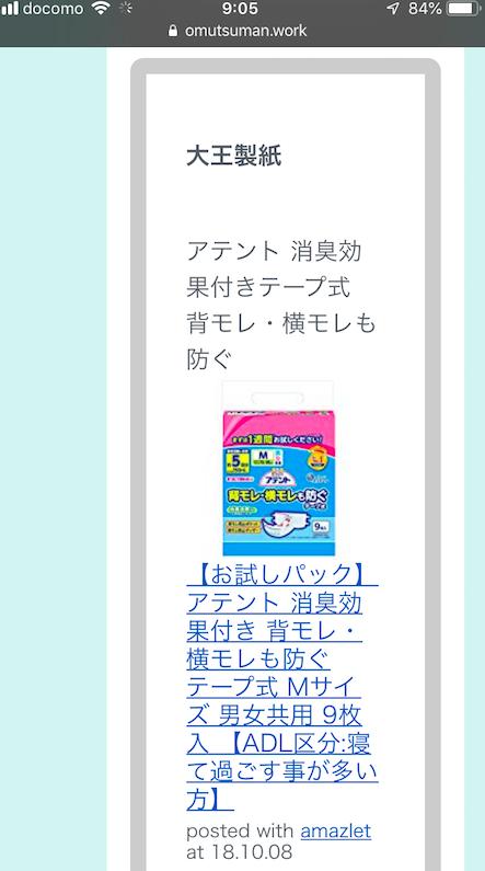 オムケツ 大王製紙
