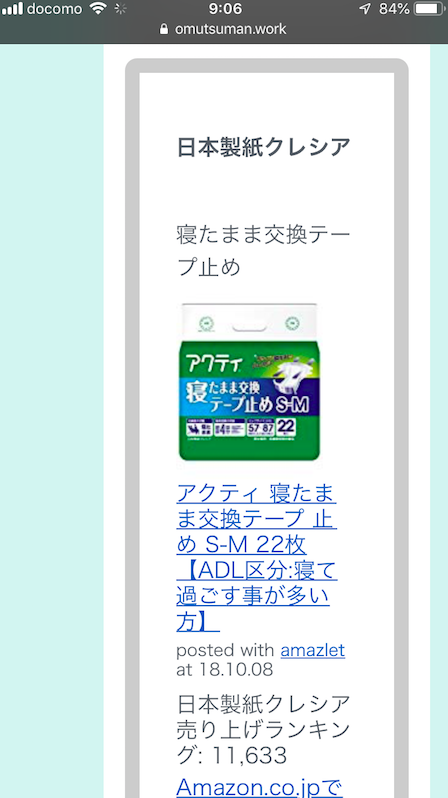 オムケツ 日本製紙クレシア