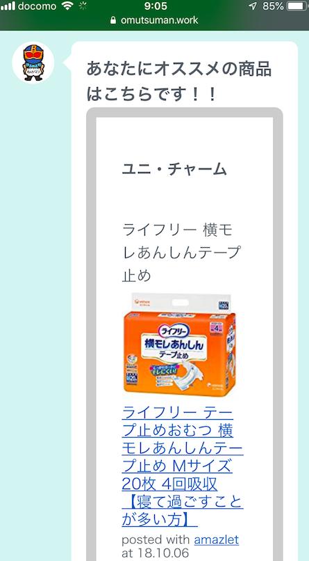 オムケツ ユニ・チャーム