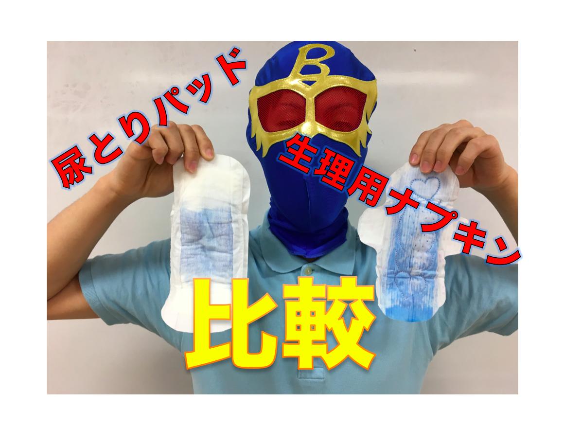 生理用ナプキンと尿とりパッドにおける吸水実験