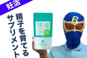 妊活サプリメント TENGA 男性