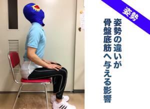 骨盤底筋群は正しい座り方で鍛えられる【姿勢】