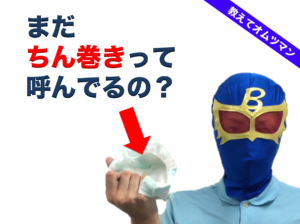 【介護】ちん巻きと呼ぶのをやめませんか?