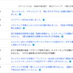 GUNZEのメディキュアとALTONホームページに掲載されました。