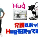 排せつの問題を解決する介護ロボット「Hug」