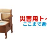 【災害用トイレ】介護ロボット指定の安寿ポータブルトイレ
