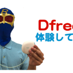 【介護ロボット】Dfreeを体験した感想は意外に・・・