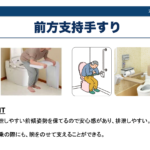 トイレのL字手すりを使いたくない理由